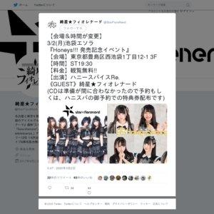 【会場変更】ハニースパイスRe.『Honeys!!!/Happy(2020ver.)発売記念イベント』2020/03/02