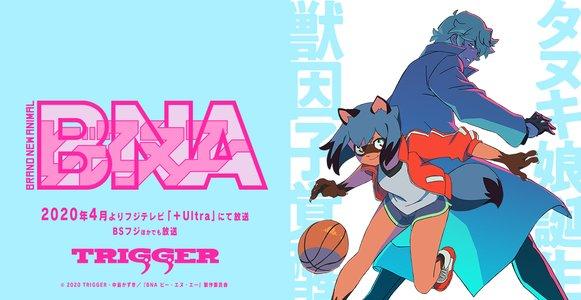 TVアニメ『BNA ビー・エヌ・エー』先行上映&キャストトークショー
