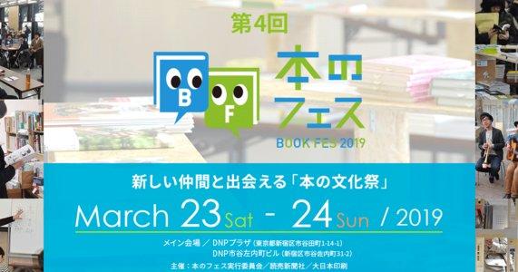 【中止】小見川千明のお気楽文学サロン in 本のフェス