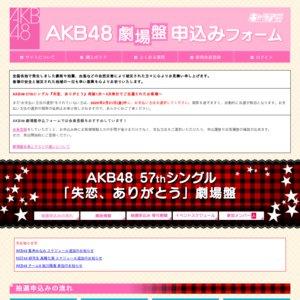 AKB48 57thシングル「タイトル未定」劇場盤発売記念 大握手会 福岡②
