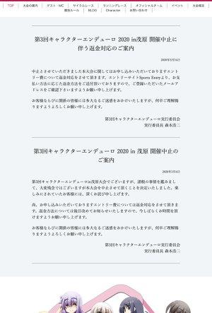supported by ろんぐらいだぁすとーりーず!第3回キャラクターエンデューロ 2020 in茂原