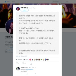 【中止】市倉有菜ワンマンライブ