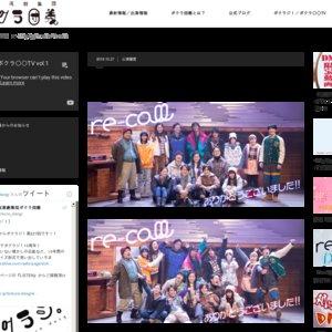 企画演劇集団ボクラ団義 - Play Again – vol.9『re-call』2/26マチネ