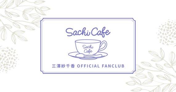 第1回 Sachi Cafe イベント1部
