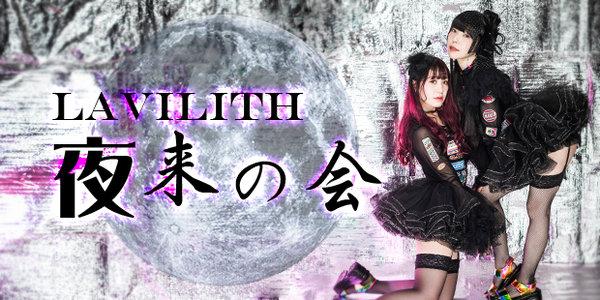LAVILITH「夜来の会Ⅲ」[3部]