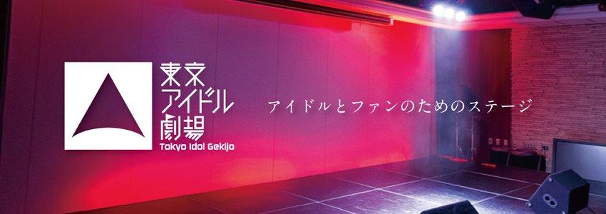 渋谷アイドル劇場(2020/3/22)キプリスモルホォ公演