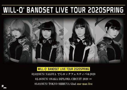 【延期】WILL-O' BANDSET LIVE TOUR 2020SPRING 〜one-man live〜