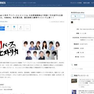 【延期】リバースヒストリカ 5/27