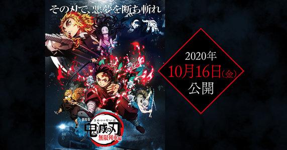 TVアニメ「鬼滅の刃」オーケストラコンサート 東京公演[夜公演]