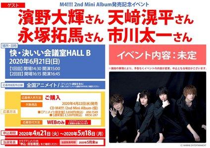 【中止】M4!!!! 2nd Mini Album発売記念イベント【2回目】