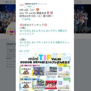 mini TIF vol.65 第1部