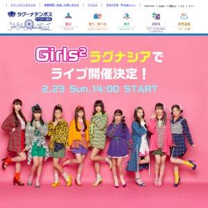 Girls² ラグーナテンボスライブ