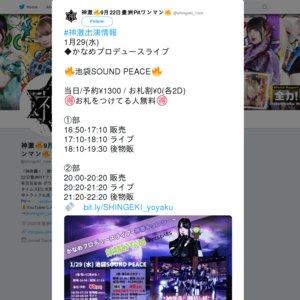 かなめプロデュースライブ〜神激キョンシー〜【2部】