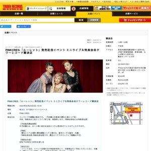 PINKCRES.「ルーレット」発売記念イベント ミニライブ&特典会@タワーレコード難波