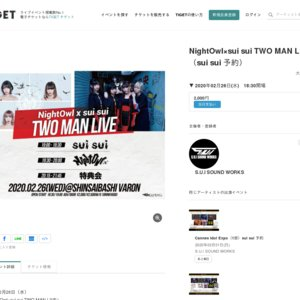 NightOwl×sui sui TWO MAN LIVE