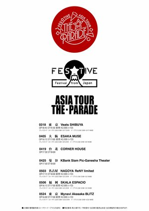 【延期】FES☆TIVEアジアツアー「THE・PARADE」 @東京ファイナル