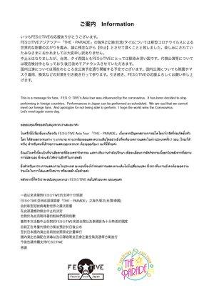 【中止】FES☆TIVEアジアツアー「THE・PARADE」 @台北