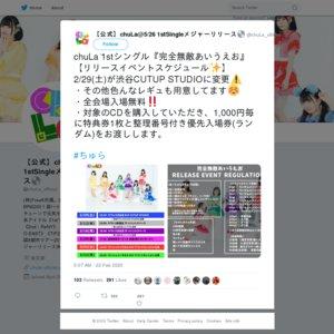 【中止】chuLa 1stシングル「完全無敵あいうえお」 ミニライブ&特典会 3/21