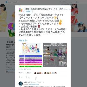 【中止】chuLa 1stシングル「完全無敵あいうえお」 ミニライブ&特典会 4/4