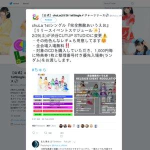 【中止】chuLa 1stシングル「完全無敵あいうえお」 ミニライブ&特典会 3/30