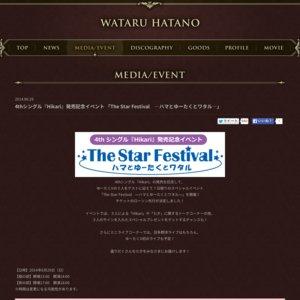 4thシングル『Hikari』発売記念イベント 「The Star Festival ―ハマとゆーたくとワタル―」 【昼の部】
