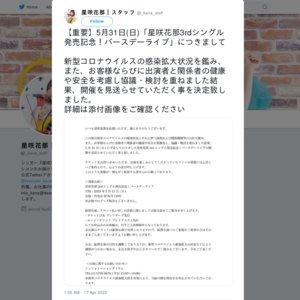 星咲花那3rdシングル発売記念!バースデーライブ