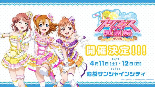 【中止】スクフェスシリーズ感謝祭2020 ~1日目(4/11)~