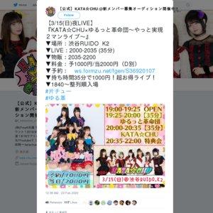 KATA☆CHU×ゆるっと革命団〜やっと実現2マンライブ〜