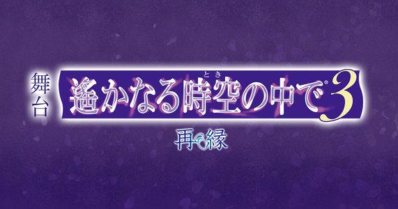 【中止】舞台「遙かなる時空の中で3 再縁」大阪公演 6/20昼