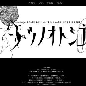 爆走おとな小学生 第三十回公演記念授業「タツノオトシゴ」①15日(水)19:00