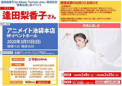 【延期】逢田梨香子1st Album「Curtain raise」発売記念 特典お渡し会イベント アニメイト