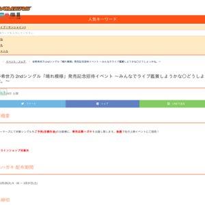 【中止】安野希世乃 2ndシングル「晴れ模様」発売記念招待イベント ~みんなでライブ鑑賞しようかな○どうしよっかな。~ 2回目