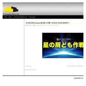 RX-RECORDS presents 星の屑ども作戦~STAR-DU-STARS MEMORY~ 第10話 強襲、激突限界音