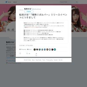 【中止】転校少女* ニューシングル『情熱リボルバー』発売記念イベント【20200301 渋谷】