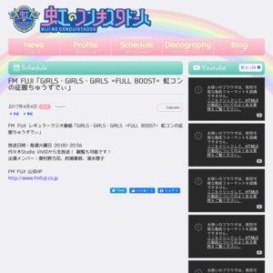 FM FUJI「GIRLS・GIRLS・GIRLS =FULL BOOST= 虹コンの征服ちゅうずでぃ」公開生放送 (2020/02/25)