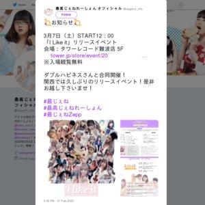 「I Like it」リリースイベント@タワーレコード難波店