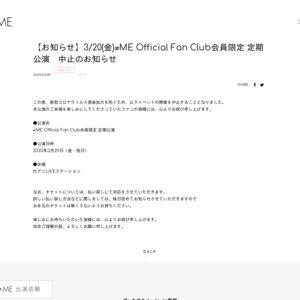 【中止】≠ME 定期公演 2020年02月 昼公演