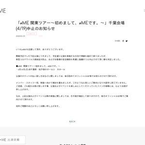 【中止】≠ME 関東ツアー 初めまして、≠MEです。 千葉 夜公演