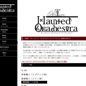 【延期】ホーンテッド・オバケストラ オーバーチュア 夜公演