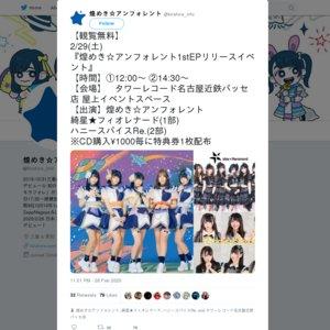 煌めき☆アンフォレント 1st EP「新宇宙±ワープドライブ」 ミニライブ&特典会@近鉄パッセ(2020/2/29) 1部