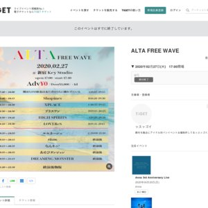 ALTA FREE WAVE 〜ALFA〜