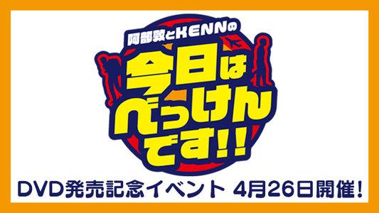 今日はべっけんです!!DVD発売記念イベント【2部】