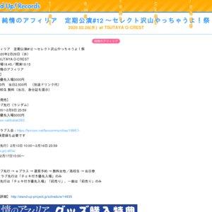 純情のアフィリア 定期公演#12 〜セレクト沢山やっちゃうよ!祭