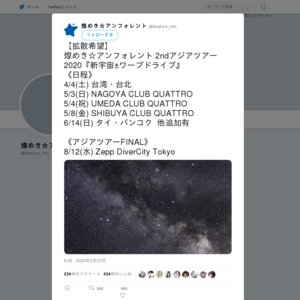【開催延期】煌めき☆アンフォレント 2ndアジアツアー2020『新宇宙±ワープドライブ』台北公演