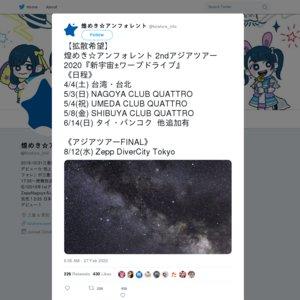 煌めき☆アンフォレント 2ndアジアツアー2020『新宇宙±ワープドライブ』東京公演(2020/5/8)