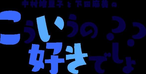 【振替】中村繪里子と下田麻美の「こういうの好きでしょ??」第4回公開録音イベント(夜の部)