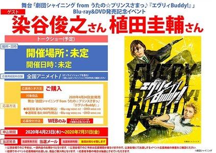 舞台「劇団シャイニング from うたの☆プリンスさまっ♪『エヴリィBuddy!』」Blu-ray&DVD発売記念イベント