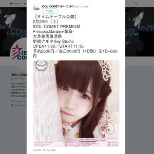 IDOL COMET PREMIUM PrincessGarden-姫庭- 大月美雨復活祭