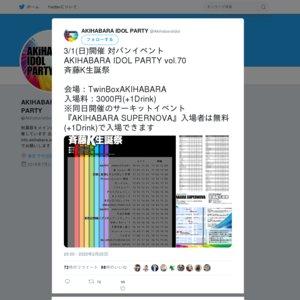 AKIHABARA IDOL PARTY vol.70 斉藤K生誕祭