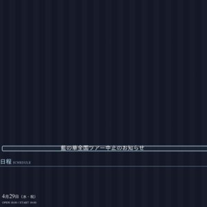 【中止】HIMEHINA LIVE 2020「藍の華」 大阪